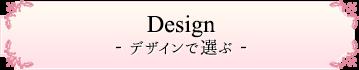 デザインで選ぶ
